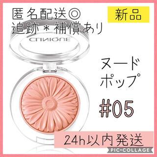 クリニーク(CLINIQUE)の【新品】クリニーク CLINIQUE ヌードポップ  05 チーク 化粧品(チーク)
