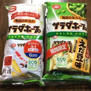 カメダセイカ(亀田製菓)のサラダホープ まろやかな塩味&えだ豆味 セット 期間限定 枝豆(菓子/デザート)