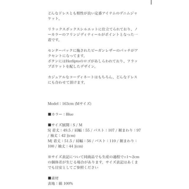 snidel(スナイデル)のher lip to デニムジャケット レディースのジャケット/アウター(Gジャン/デニムジャケット)の商品写真
