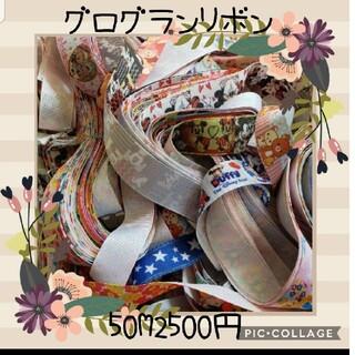 【クーポンどうぞ♡】グログランリボン 50M2500円 送料込み