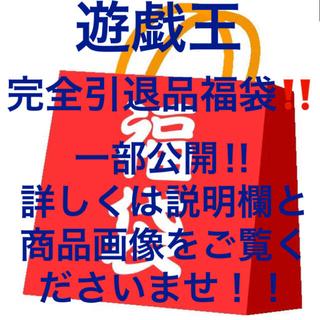 ユウギオウ(遊戯王)の即日発送‼️ 遊戯王 引退品福袋‼️(シングルカード)