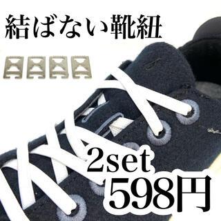 シルバー×白紐 2セット 平紐専用 フラットタイプ 結ばない靴紐 伸びる靴紐