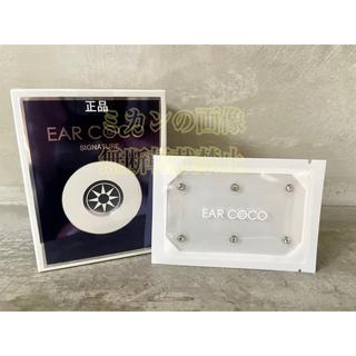 EAR COCO イヤーココ  イヤココ  6粒  v3