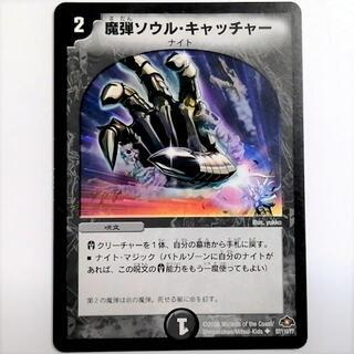 デュエルマスターズ(デュエルマスターズ)のDM28 57/110 魔弾ソウル・キャッチャー✕1枚(シングルカード)