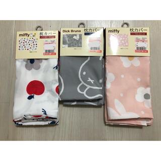 しまむら - miffy枕カバー