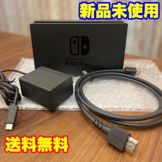 Nintendo Switch - 送料無料 新品 未使用 スイッチ ドック セット HDMIケーブル ACアダプタ
