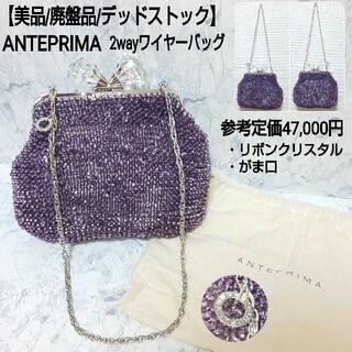 ANTEPRIMA - 【美品/廃盤品】ANTEPRIMA クリスタル 2way がま口 ワイヤーバッグ
