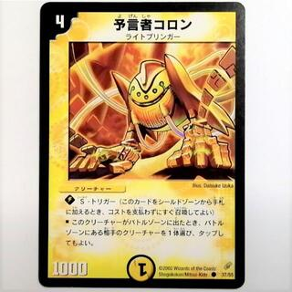 デュエルマスターズ(デュエルマスターズ)のDM4 37/55 予言者コロン✕1枚(シングルカード)