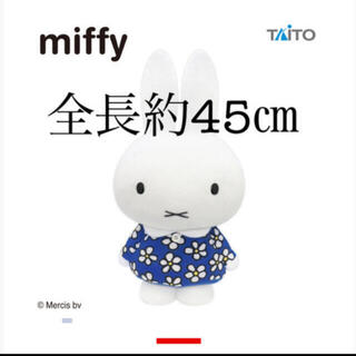 TAITO - ミッフィー  おたんじょうび ぬいぐるみ 特大