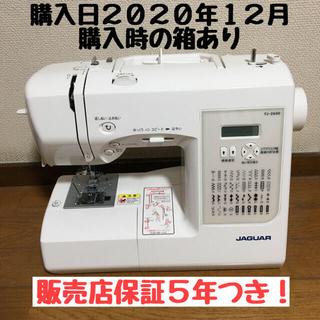 ジャガー コンピューターミシン FJ-2600 初心者 初めて 簡単 かんたん