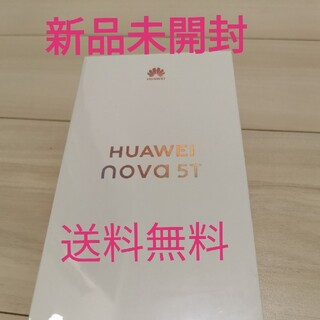 HUAWEI - 新品未開封 HUAWEI NOVA 5T パープル 紫 SIMフリー