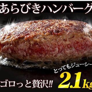 あらびきハンバーグ 12個 冷凍便(肉)