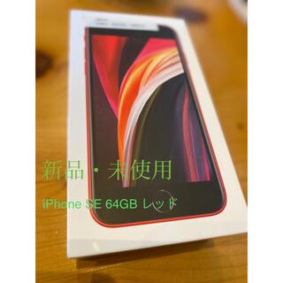 Apple - 本日限定!iPhone SE 第二世代 64GB レッド
