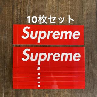 Supreme - Supreme ステッカー10枚 シュプリームロゴステッカー ボックスロゴ