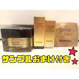 シャネル(CHANEL)のシャネル サブリマージュ ラ クレームN/☆おまけ付き☆(フェイスクリーム)