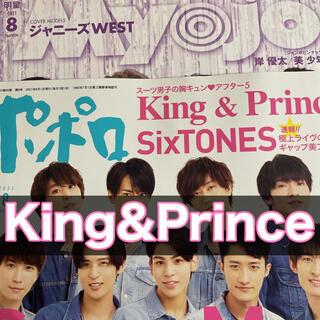 440 King&Prince ポポロ Myojo 切り抜き キンプリ
