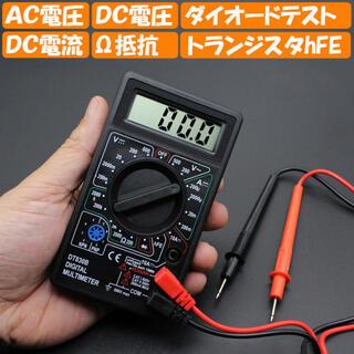 デジタルテスター 電流計 電圧計 DT-830B 小型 電池チェッカー(その他)