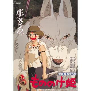 ジブリ(ジブリ)の《ジブリ》もののけ姫 DVD(アニメ)