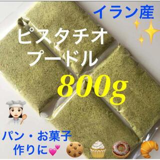 ナッツ専門店 ピスタチオプードル  200g × 4袋 (合計800g )