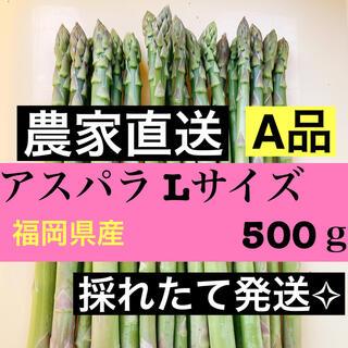 アスパラLサイズ 即購入OKです(野菜)