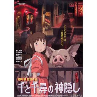 ジブリ(ジブリ)の《ジブリ》千と千尋の神隠し DVD(アニメ)