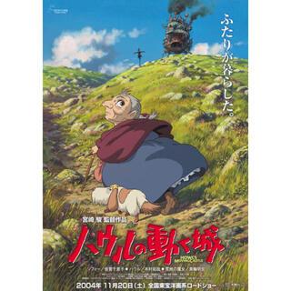 ジブリ(ジブリ)の《ジブリ》ハウルの動く城 DVD(アニメ)