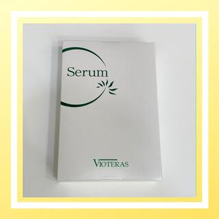 新品未使用 ヴィオテラスC セラム 20ml 美容液(美容液)