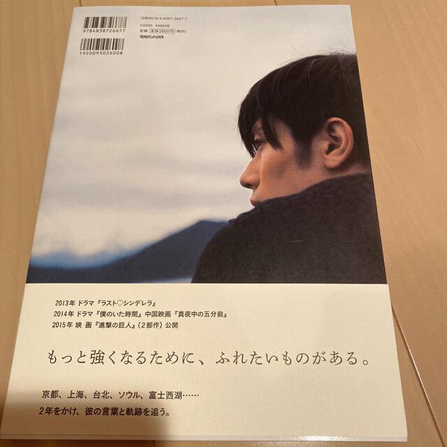 【24時間以内発送】三浦春馬 ふれる エンタメ/ホビーの本(アート/エンタメ)の商品写真