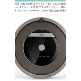 充電器付き自動掃除機ルンバ 871 R871060ダブルゴミセンサー 自動充電機