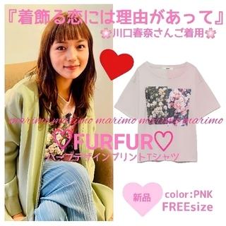 fur fur - 【新品】♥川口春奈さん♥《♡FURFUR♡》ハーフデザインプリントTシャツ