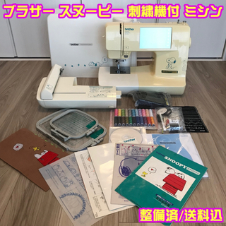 brother - ブラザー コンピュータ ミシン スヌーピースタジオ ZZ3-B983【整備済】