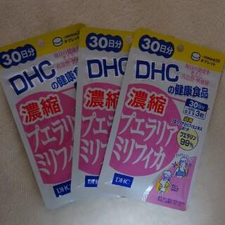 DHC - DHC  濃縮プエラリアミリフィカ  30日分×3セット