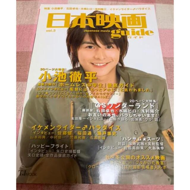 日本映画guide vol.3 エンタメ/ホビーの本(アート/エンタメ)の商品写真