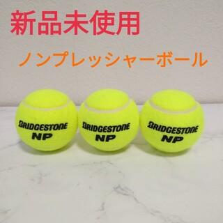 ブリヂストン(BRIDGESTONE)の新品☆テニスボール☆ブリヂストンNP  3個(ボール)