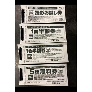 キタムラ(Kitamura)のカメラのキタムラ スタジオマリオ クーポン券(その他)