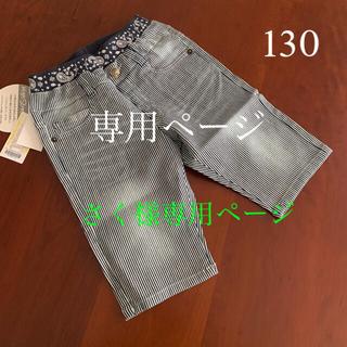 ⭐️未使用品 エルコペック パンツ 130サイズ