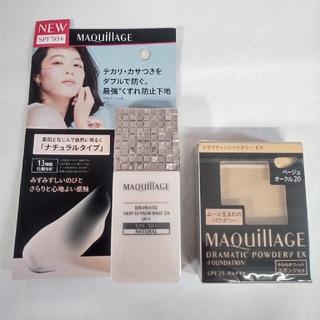 MAQuillAGE - マキアージュ 新ファンデーションEXベージュオークル20レフィル 化粧下地セット