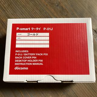 エヌティティドコモ(NTTdocomo)の新品 未使用 docomo P-smart ケータイ P-01J ゴールド(携帯電話本体)