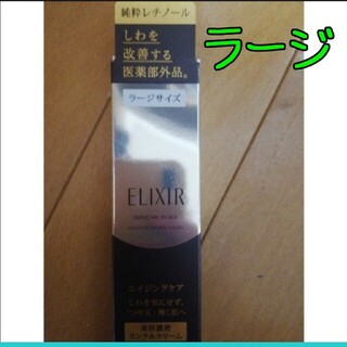 ELIXIR - 資生堂 エリクシール シュペリエル エンリッチド リンクルクリーム L 22g