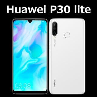 HUAWEI - 未開封《Huawei P30 lite 》 パールホワイト SIMフリー