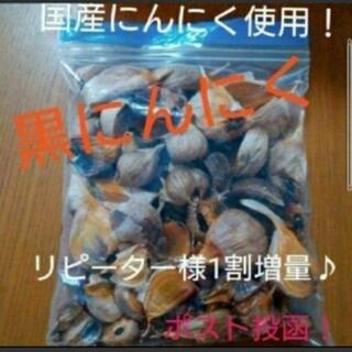 22黒にんにく300g 国産にんにく使用  ポスト投函!(野菜)
