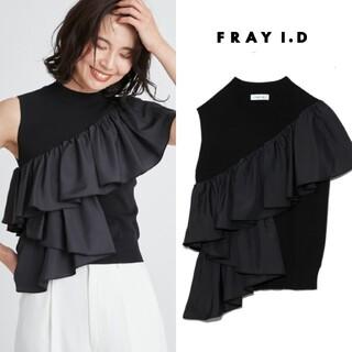 FRAY I.D - フレイアイディー 新品 アシメタフタフリルニット ブラック