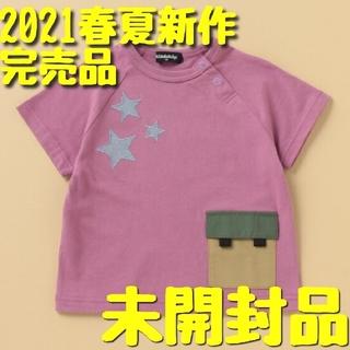 クレードスコープ(kladskap)の【新品未開封】kladskap  異素材ポケット半袖Tシャツ  90(Tシャツ/カットソー)