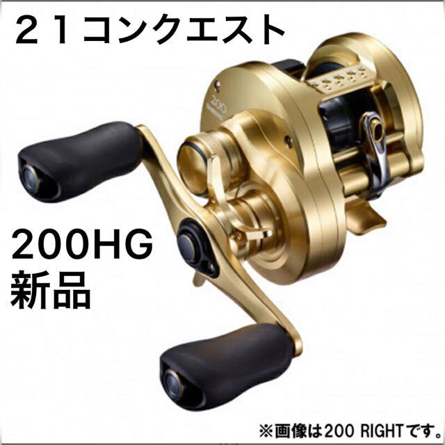 SHIMANO(シマノ)の21 カルカッタコンクエスト 200HG スポーツ/アウトドアのフィッシング(リール)の商品写真