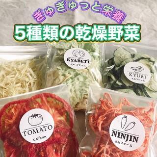 新鮮野菜【5種類乾燥野菜】ドライフード