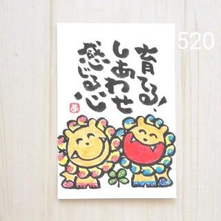 520【ポストカード】育てる! キラキラ寄り添い空シーサー 詞絵 筆文字アート(アート/写真)