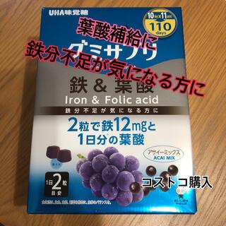 コストコ(コストコ)のUHA味覚糖 UHAグミサプリ鉄&葉酸 220粒 110日分(その他)