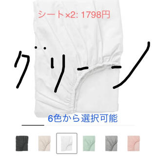 りっちゃんママ専用ページ(シーツ/カバー)
