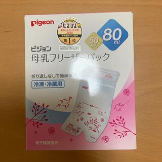 Pigeon - 【新品未開封】ピジョン母乳フリーザーバッグ 50枚入