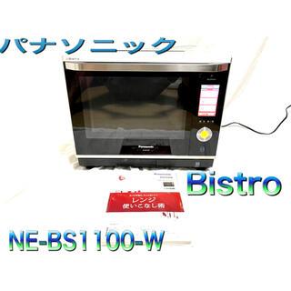 パナソニック(Panasonic)のpanasonic パナソニック3つ星BistroビストロNE-BS1100-W(電子レンジ)